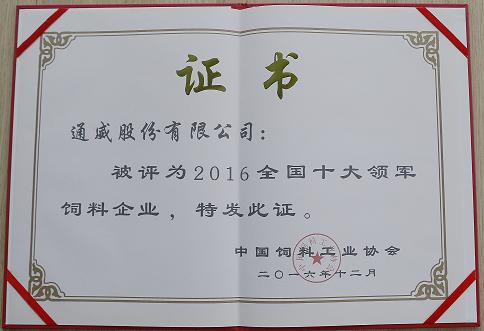 Tongwei Awards