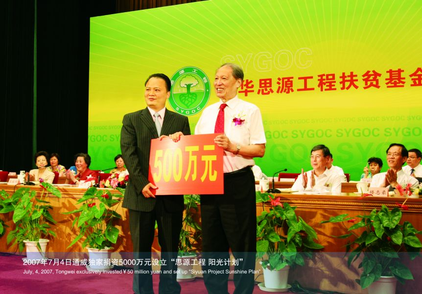 Tongwei Public Benefit Activities