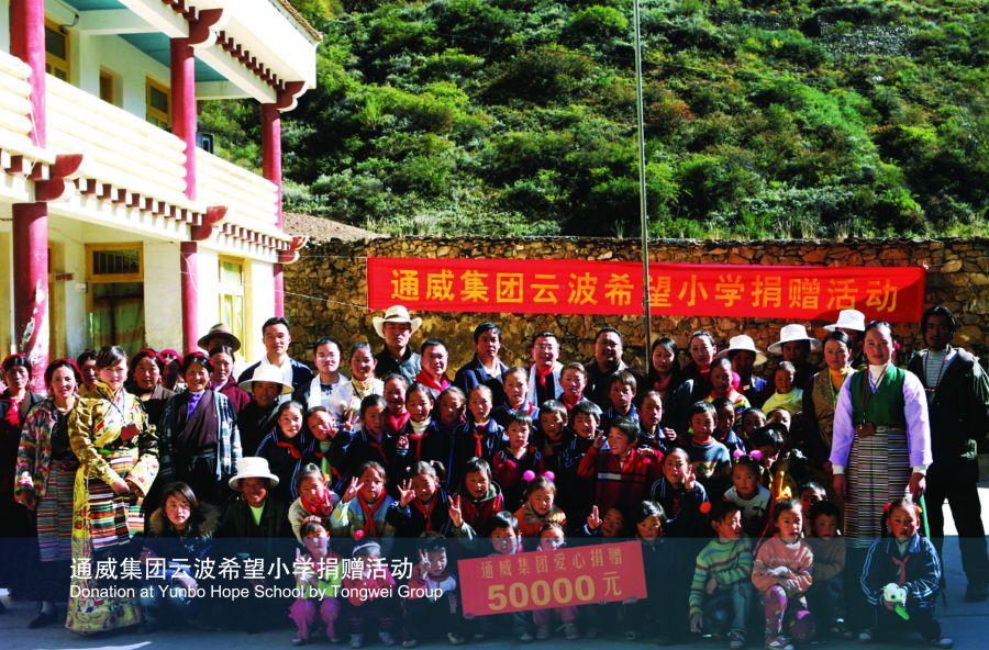 Tongwei Public Benefit Activities
