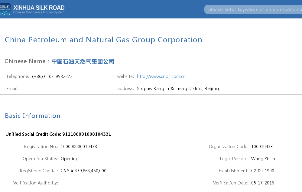Chinese Companies Inquiry System