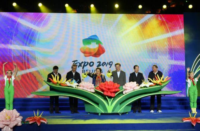 Beijing Horticulture Expo