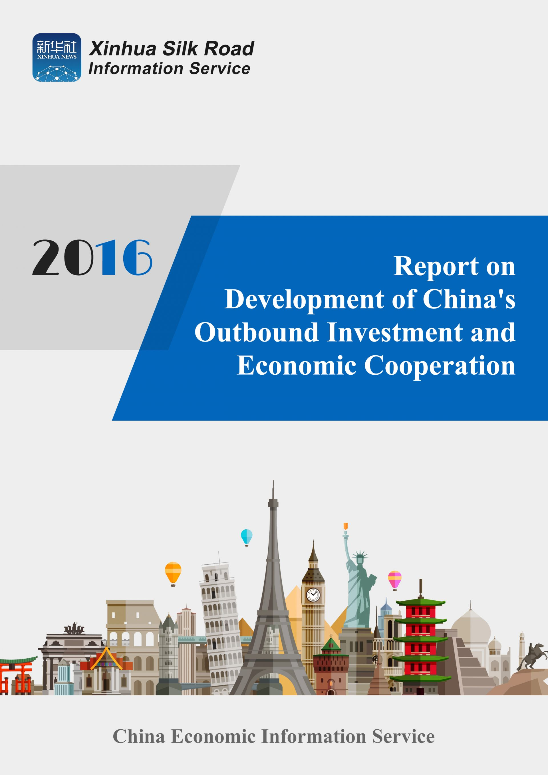 Report on Development of China's Outbound Investment and Economic Cooperation (2016)