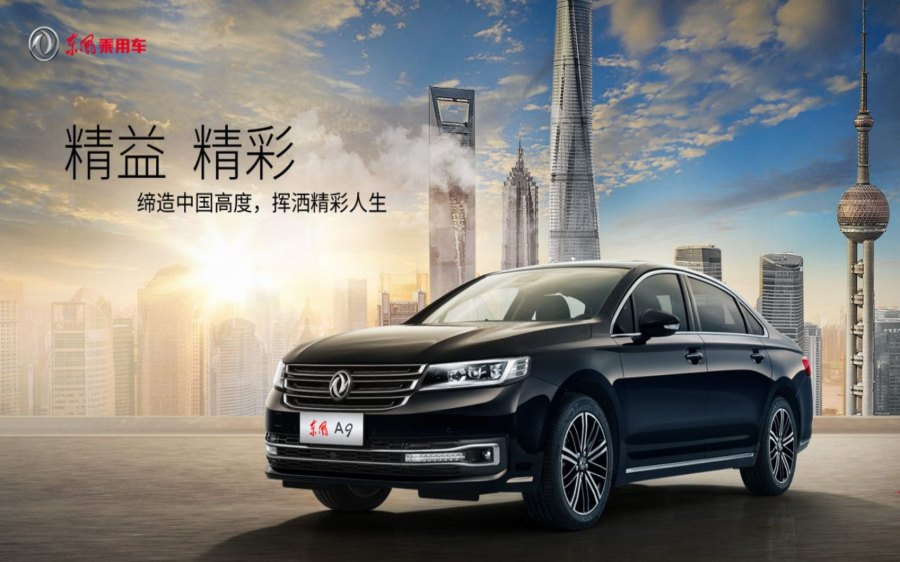 Dongfeng Models