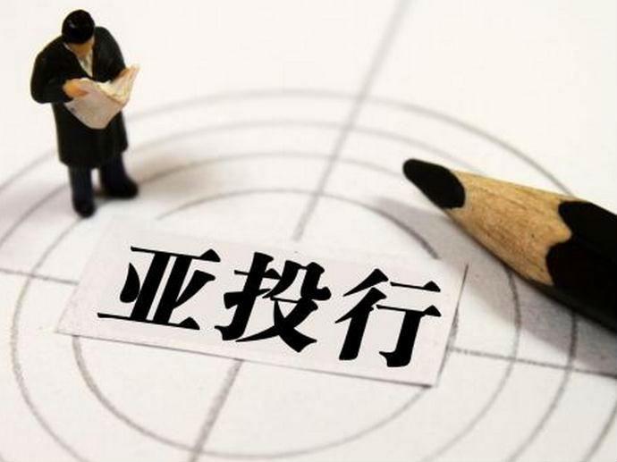 亚投行有望于6月批准首批项目