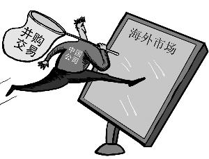 中企海外并购活动增势将持续强劲