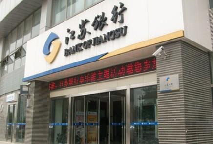 """江苏银行主动融入 """"一带一路""""战略"""