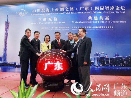 21世纪海上丝绸之路(广东)国际智库论坛启动