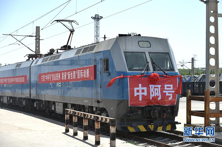 """""""中阿号""""国际班列车从宁夏首发"""