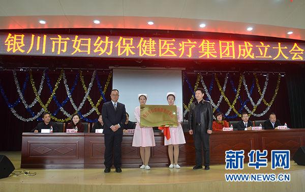 银川市妇幼保健医疗集团成立 宁蒙陕8家医院加入