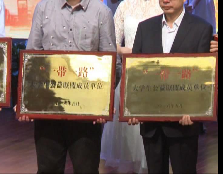 """""""一带一路""""大学生公益联盟在杭州成立"""