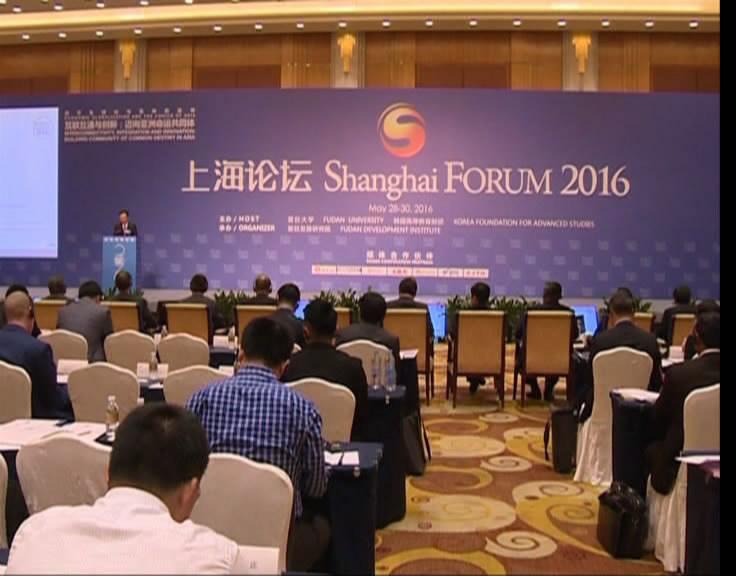 上海论坛2016开幕 聚焦亚洲命运共同体