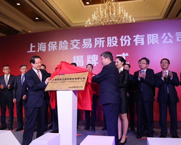 上海保险交易所正式开业