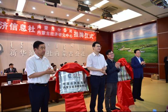 中国经济信息社内蒙古分公司正式挂牌成立