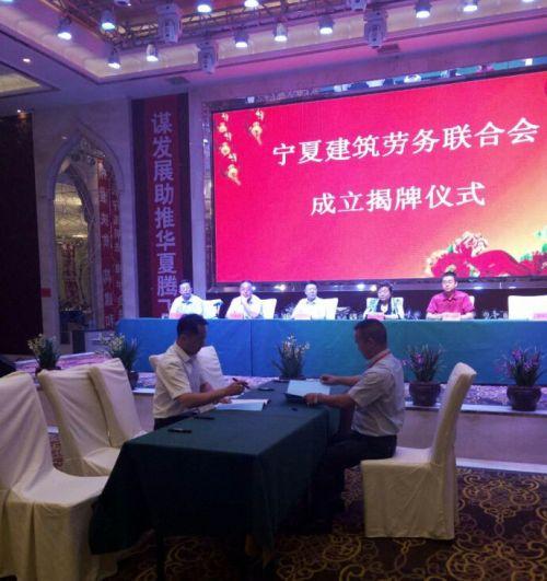 宁夏建筑劳务联合会成立揭牌