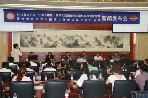 2016首届丝绸之路汽摩节8月在银川举办