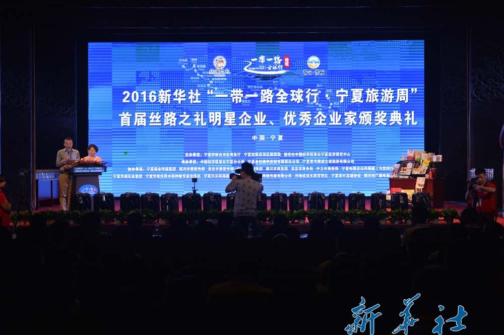 """新华社""""一带一路全球行""""•宁夏旅游周首届明星企业、优秀企业家颁奖典礼举行"""
