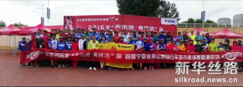 首届宁夏业余山地自行车城市邀请赛成功举办