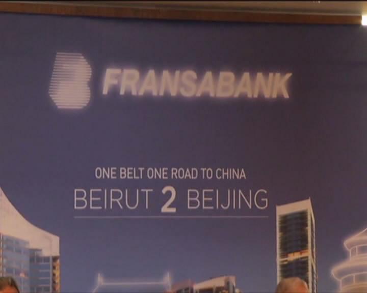 """黎巴嫩将举办""""一带一路:北京到贝鲁特""""活动"""
