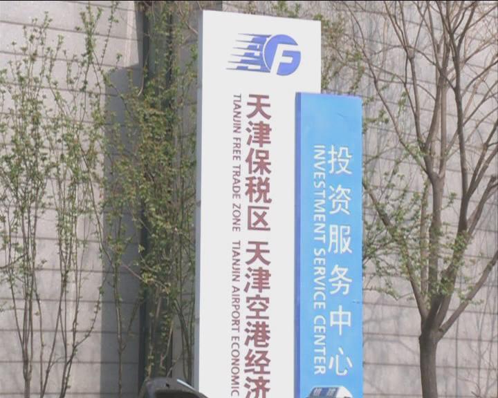 天津自贸区175项制度创新举措已有八成落地
