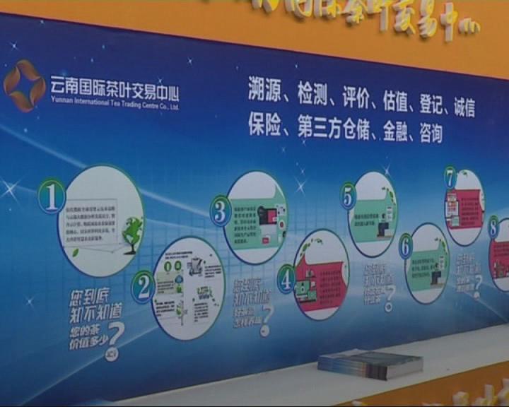 """""""互联网+""""平台有望助推普洱茶延伸产业链"""