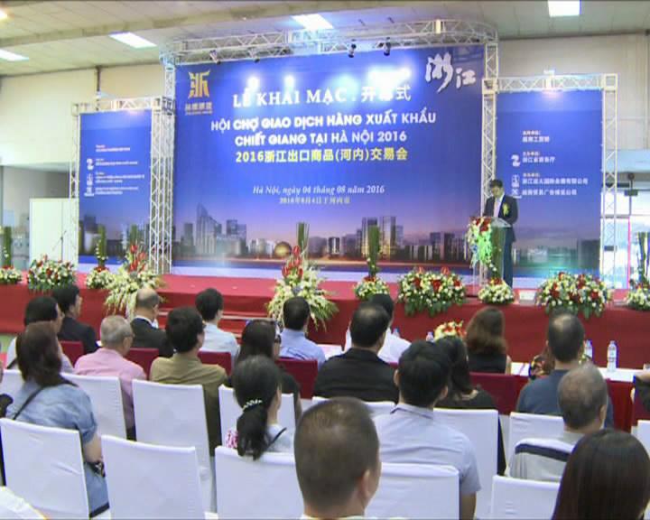 2016浙江出口商品交易会在越南河内举行