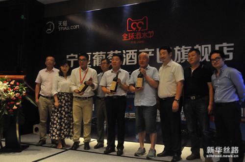 宁夏葡萄酒产区天猫旗舰店正式上线