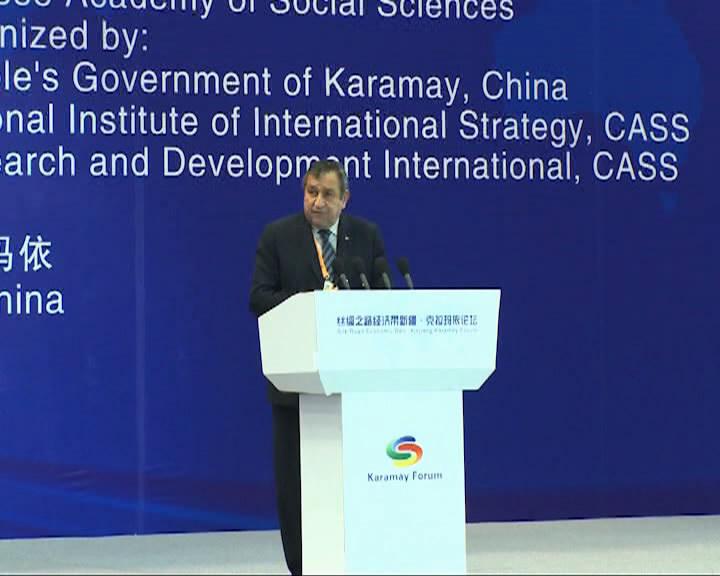 丝绸之路经济带新疆·克拉玛依论坛开幕