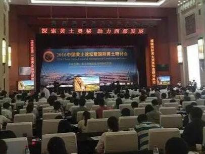 2016中国黄土论坛暨国际黄土研讨会在庆阳举行