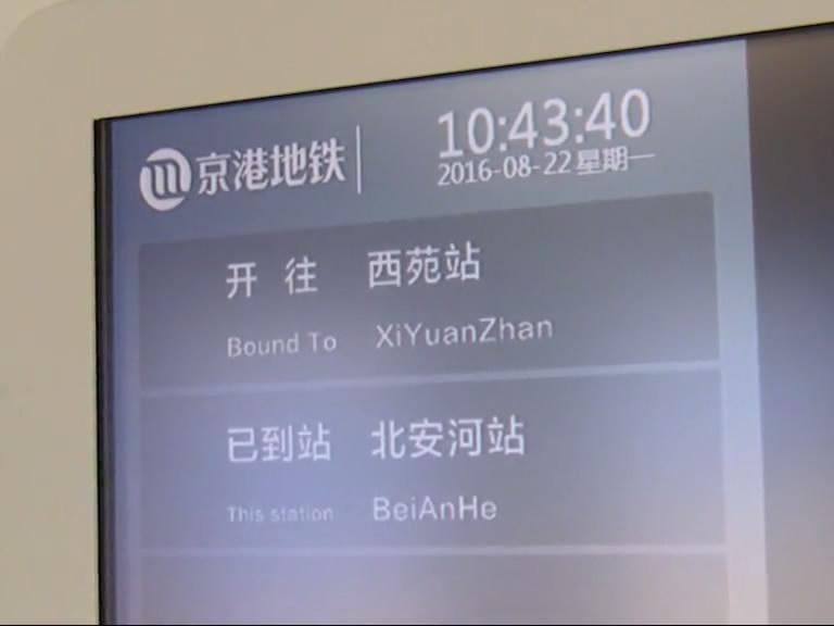 北京地铁16号线新车亮相