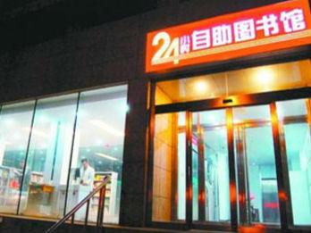 甘肃省图书馆开设24小时自助图书馆