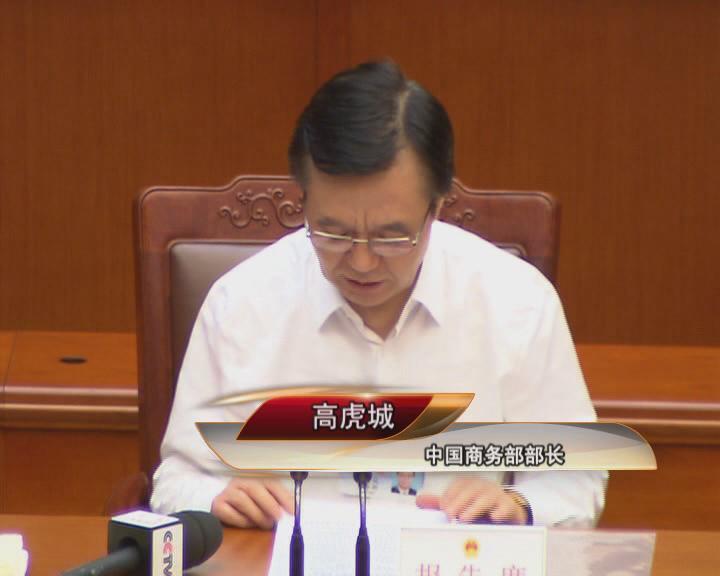 中国拟修法对外商投资实行负面清单管理模式