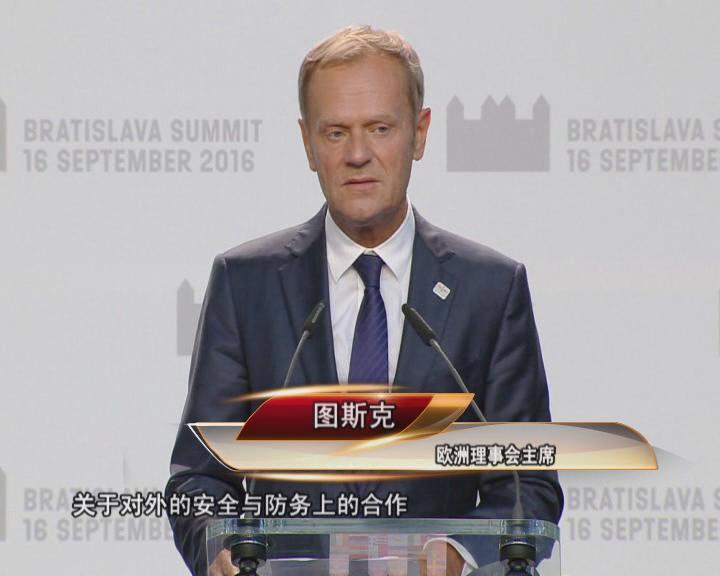 """欧盟峰会为多重危机开""""药方"""""""