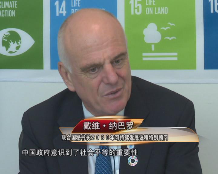 纳巴罗:中国为落实可持续发展目标作出实质性努力