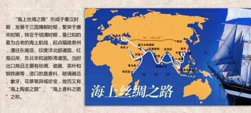"""中国在""""陆上丝绸之路""""申遗成功后推动""""海上丝绸之路""""申遗"""
