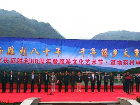纪念红军胜利80周年暨旅游文化艺术节·道地药材电商营销展示会在甘肃宕昌开幕