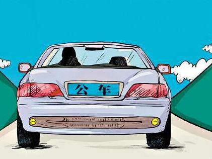甘肃省省级公务用车将于本月18日公开拍卖