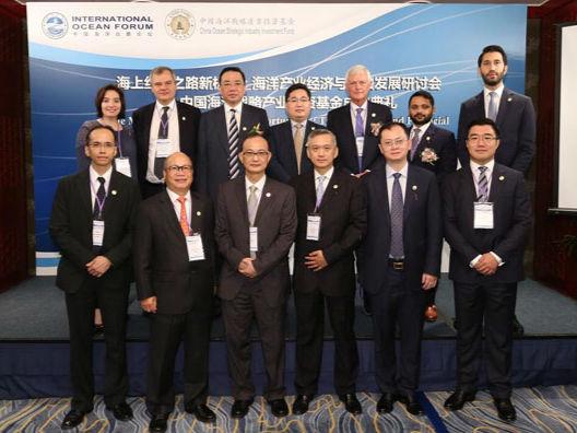 中国海洋战略产业投资基金在港成立
