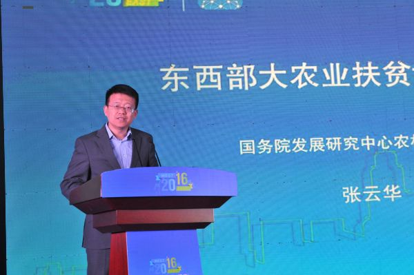 张云华:五大方向促进东西部大农业扶贫协作