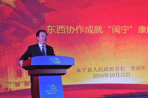 李润军:闽宁携手20年打造全国东西协作样板
