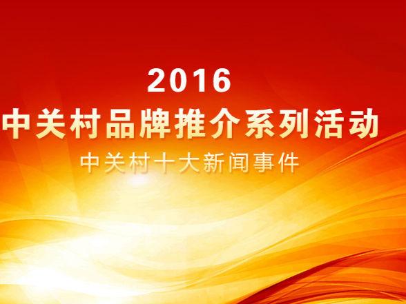 2016年中关村十大新闻事件