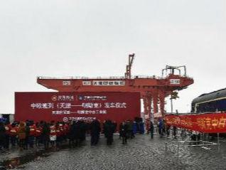 """天津自贸区首发中欧班列助力""""一带一路"""""""