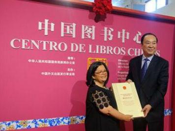 """南美首家""""中国图书中心""""在秘鲁成立"""