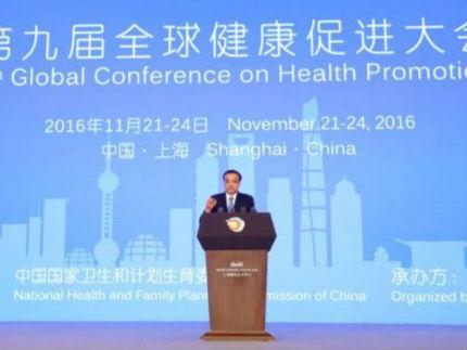全球健康促进大会达成《健康城市上海共识》