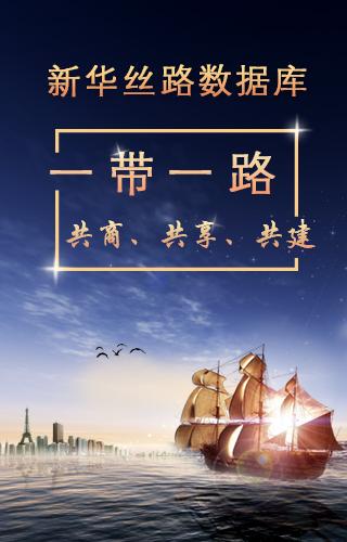 新华丝路边栏广告banner