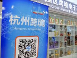 杭州跨境电商两年增长317倍