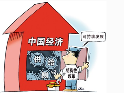 日本专家积极评价中国供给侧改革