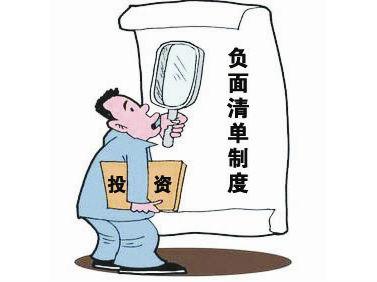 央企投资监管引入负面清单制度