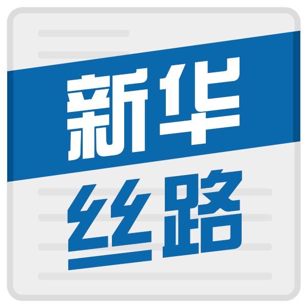 新华丝路发布定制报告《英国脱欧对中国在英商业地产项目的影响》