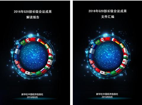 2016年G20部长级会议成果汇编和解读报告