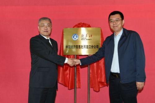 中国经济信息社黑龙江分公司正式成立